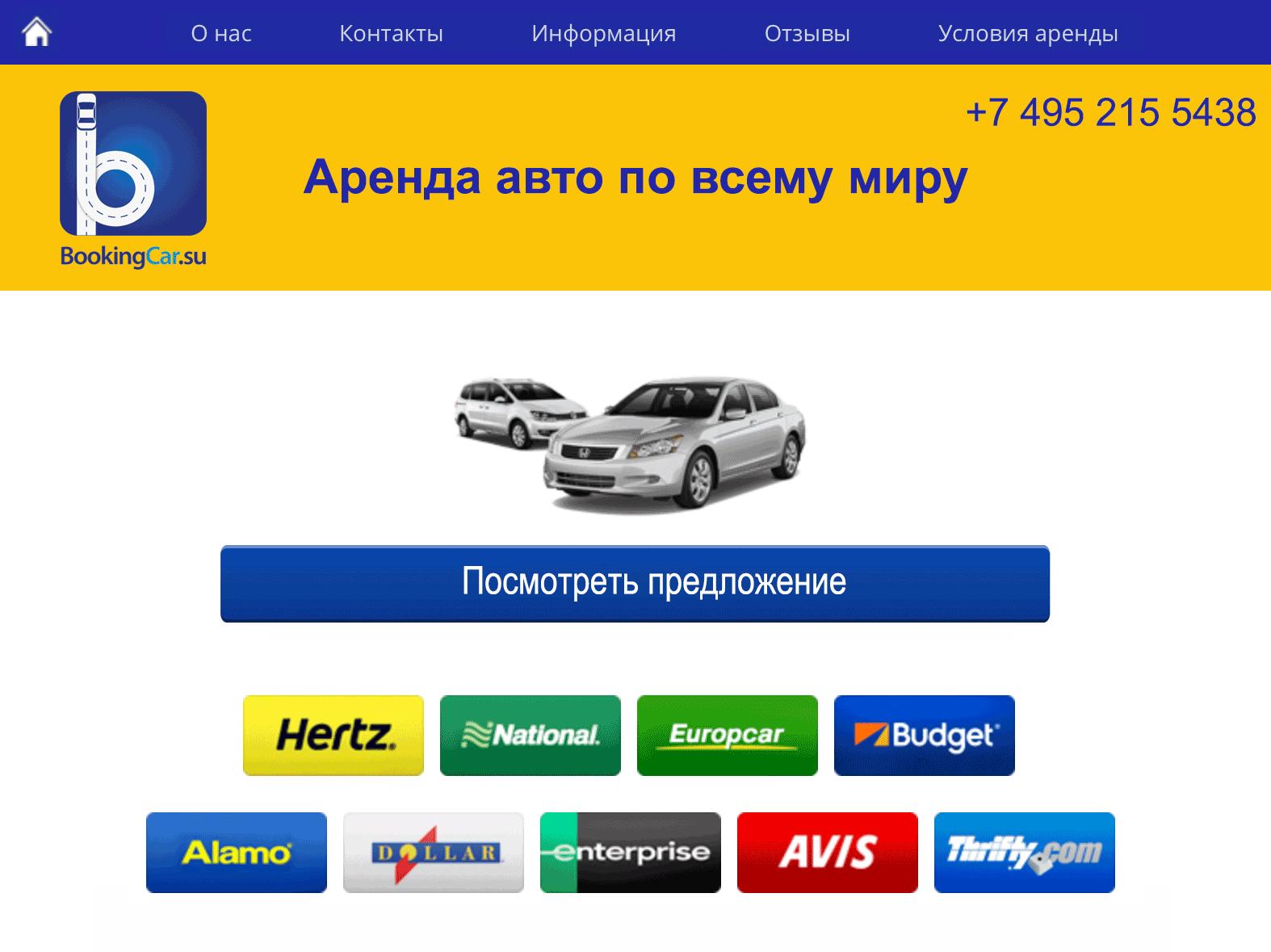 bookingcar.su